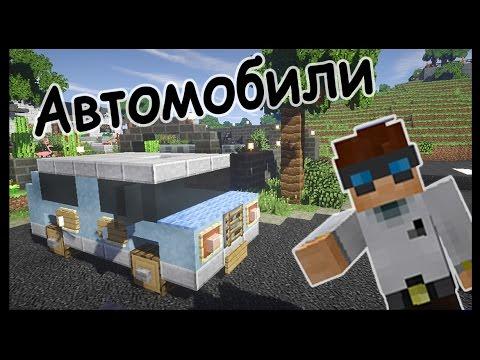 Машины для дороги в майнкрафт -  Серия 16 - Minecraft - Строительный креатив 2