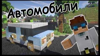 Машины для дороги в майнкрафт -  Серия 16 - Minecraft - Строительный креатив 2(Строим автомобили на дороге в райском городке! Этот сезон обещает быть жарким! Если вам понравилось видео,..., 2015-05-29T13:26:16.000Z)