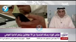 تقرير جديد للعربية : من هو الشيخ نبيل العوضي الذي سحبت الحكومة جنسيته ومداخلة محمد السبتي