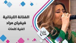 الفنانة اللبنانية فيفيان مراد - اغنية كلمات