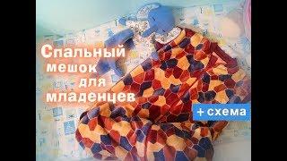 Как сшить спальный мешок для младенцев