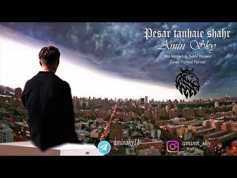 Amin sky , pesar tanhaie shahr ,Afghan rap ,Now Music 2018