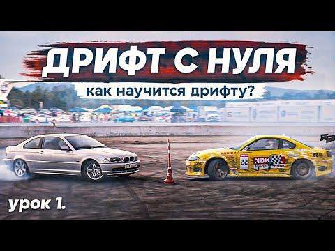 ДРИФТ С НУЛЯ