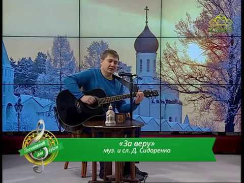 "Денис Сидоренко ""За веру"""