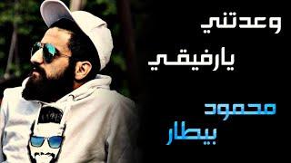 وعدتني يارفيقي محمود بيطار // Mahmoud Bitar