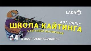 Обучение кайтсерфингу (LADA Drive Урок #4 - Выбор снаряжения)