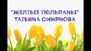 Желтые тюльпаны// Татьяна Смирнова by Tanilana80 on Smule