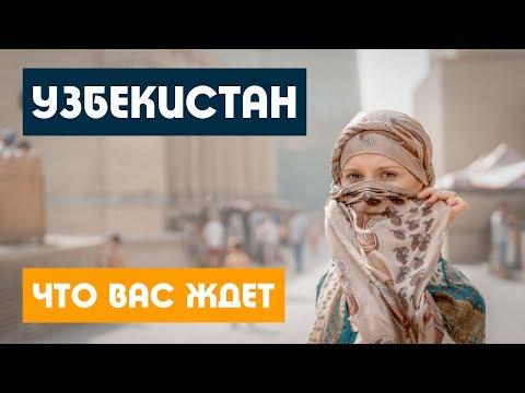 Смотреть Узбекистан 2019 / ТАКОГО МЫ НЕ ОЖИДАЛИ / Ташкент Самарканд Бухара онлайн