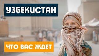 Узбекистан / ТАКОГО МЫ НЕ ОЖИДАЛИ / Ташкент Самарканд Бухара