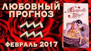 ВОДОЛЕЙ - Любовный Таро-Прогноз на Февраль 2017
