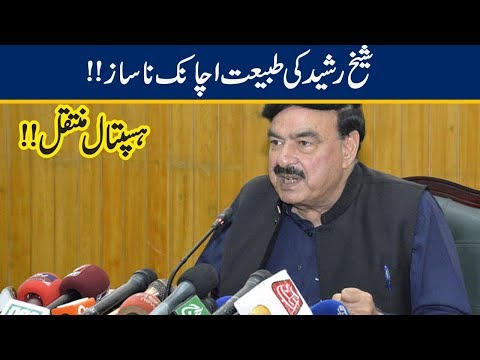 Exclusive!! Sheikh Rasheed Health Becomes Dangerous! thumbnail