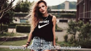 Виктор Калина – 100 желаний(Новинки 2017)