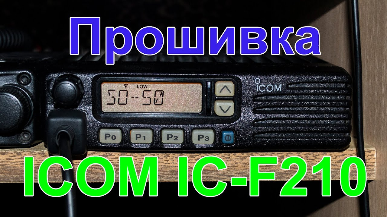 Прошивка ICOM IC-F210
