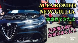 アルファロメオ 新型 ジュリアの実車を見てきました!日本導入前に出会...