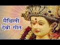 मैथिलि देवी गीत - Maithili Song 2017 | Maithili Hit Songs New |