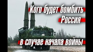 Какие страны будет бомбить Россия в случае начала войны с НАТО