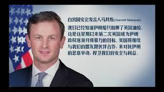 白宫要义(黄耀毅):伊朗否认损失无人机