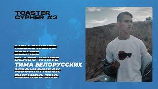 Тима Белорусских - TOASTER CYPHER #3 (ЛУЧШАЯ СОЛО ВЕРСИЯ)