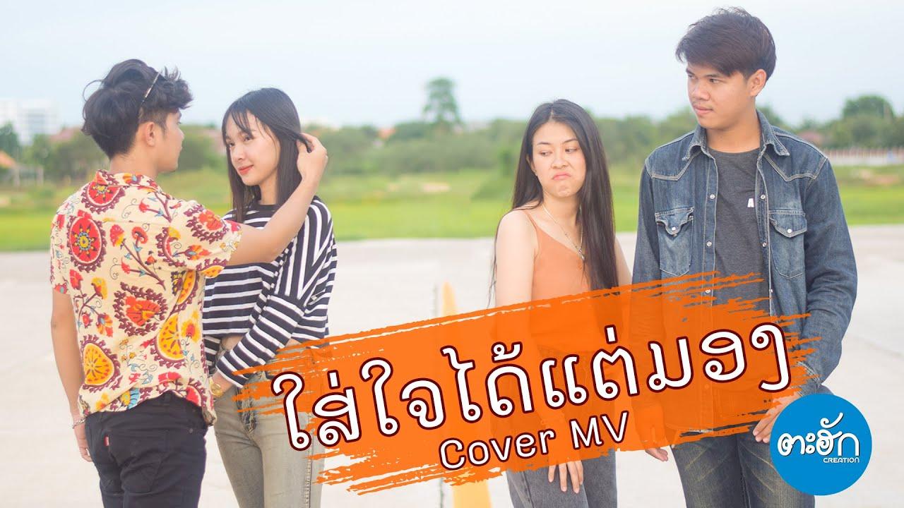 ໃສ່ໃຈໄດ້ແຕ່ມອງ(ใส่ใจได้แค่มอง)By : Gx2 ( cover mv )