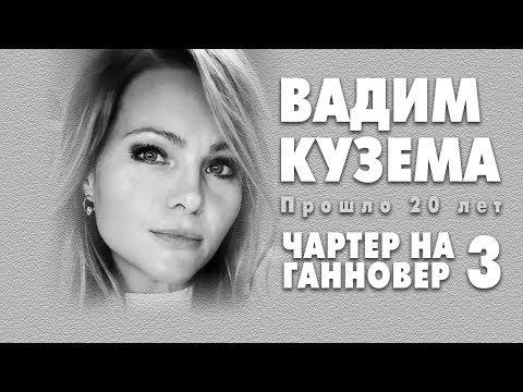 Вадим Кузема  -  Чартер на Ганновер 3 (Single 2020)