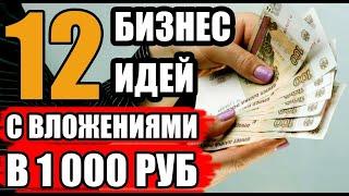 Топ 12 Бизнес Идей с Вложениями до 30 Тысяч Рублей   2020