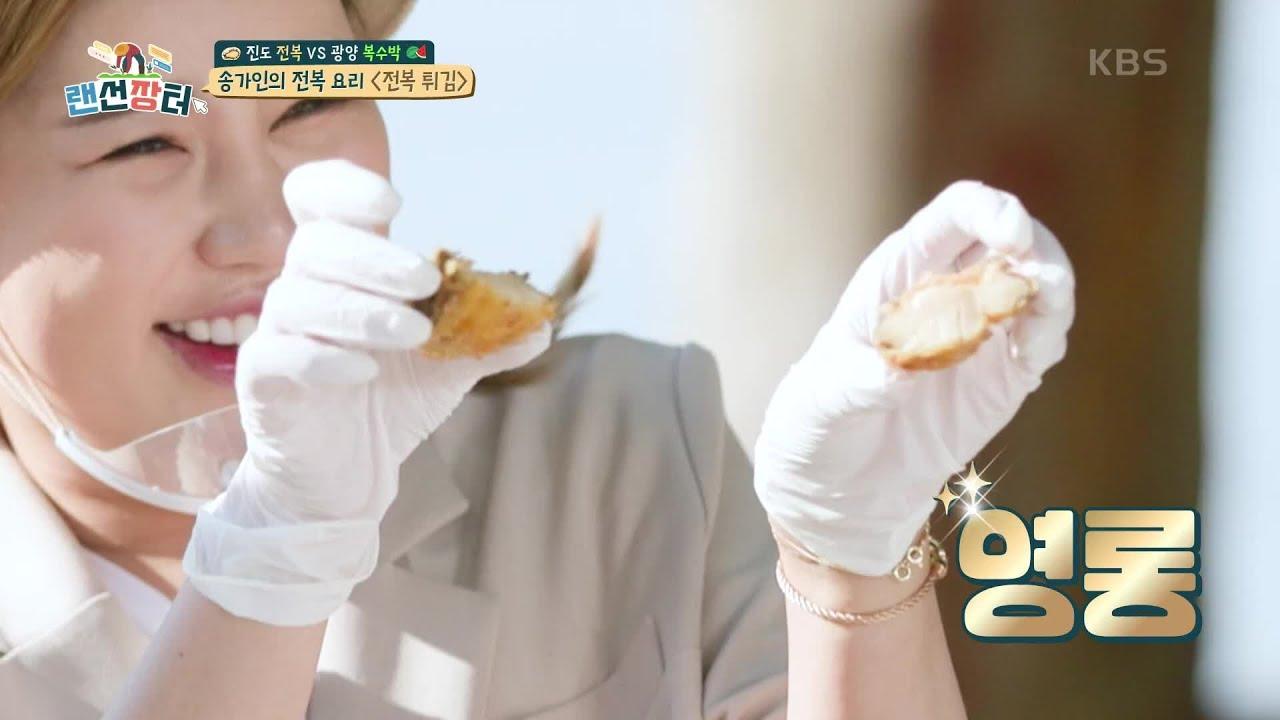 전복의 새 발견☆ 멀리서 봐도 침나오는 송가인의 전복 요리! 전복떡갈비&전복튀김♨ [랜선장터]   KBS 210707 방송