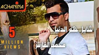 محمد الفارس - شايل هم الدنيا / Mohammed Alfaris - Shayl Hm Eldunia