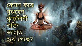 আপনার কি জাগ্রত আছে কুন্ডলিনী শক্তি? Kundalini Chakra In Bengali।