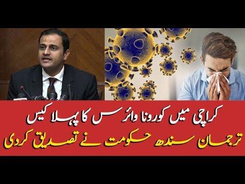 Murtaza Wahab confirms first case of Corona Virus in Pakistan