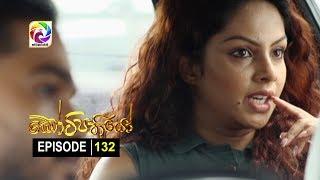 Kotipathiyo Episode 132 කෝටිපතියෝ  | සතියේ දිනවල රාත්රී  9.00 ට . . . Thumbnail