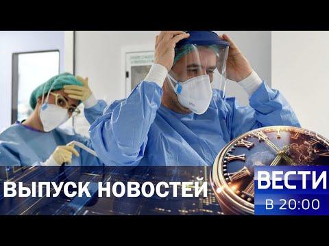 Вести в 20:00 от 14.05.20