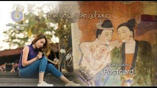 """Postcard"" ภาพยนตร์โดย อภิญญา สกุลเจริญสุข UHD 4K"
