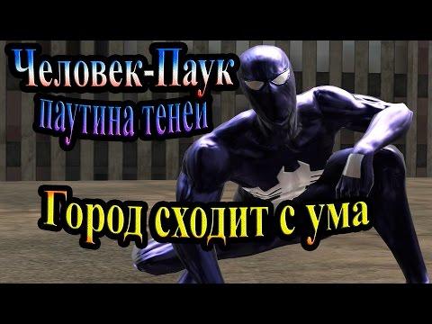 Spider-Man Web of Shadows (Паутина теней) - часть 16 - Опасная черная кошка