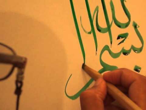 Muhammad Elahi Bukhsh Mutee - Islamic Calligraphy - Bismillah sulus tuluth.mp4
