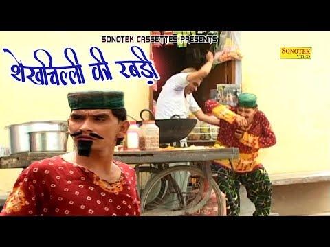 Shekh Chilli Ki Rabdi शेखचिल्ली की रबड़ी     Sushil Sharma     Funny Comedy