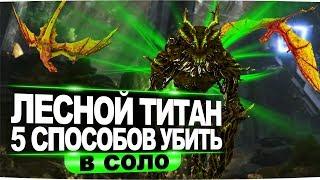 АРК лесной титан 5 способов убить в соло. Forest Titan ARK Solo Kill.