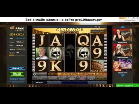 Лудовод в казино Арго в слот Gladiator (Джекпот)