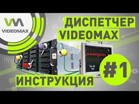 Добавление Агентов в Монитор VIDEOMAX