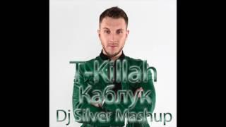 T-Killah - Каблук (Dj Silver Mash Up 2016)