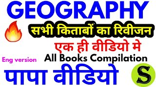 GEOGRAPHY PAPA VIDEO compilation one liner bhugol gk uppsc up psc 2020 bpsc ro vidhan upsi bihar si