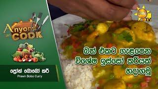 බත් එකට ගැළපෙන විශේෂ ඉස්සෝ කරියක් හදාගමු... - Prawn Bobo Curry | Anyone Can Cook Thumbnail