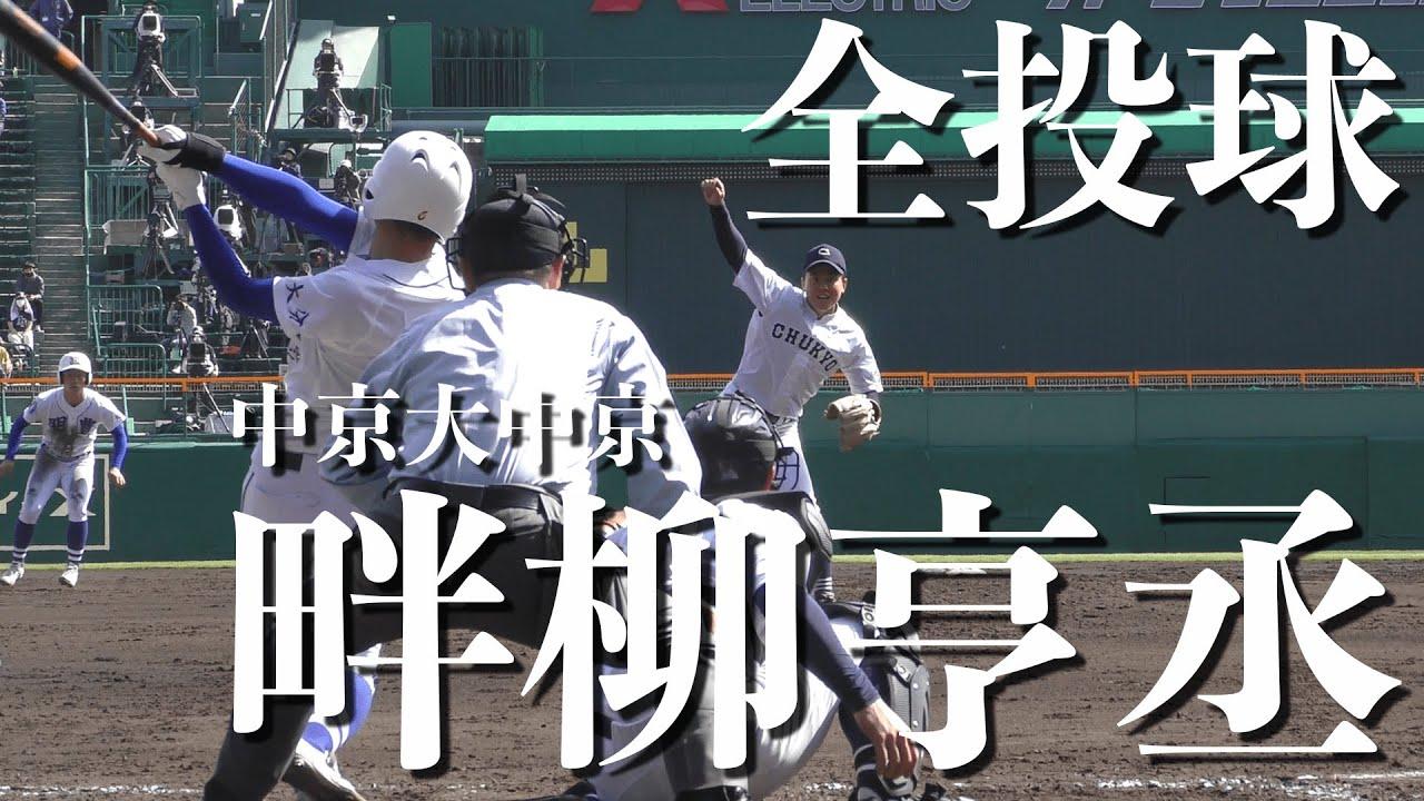 4K 最前列視点 中京大中京 畔柳亨丞 明豊戦ピッチング 第93回選抜高校野球
