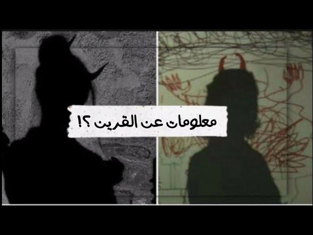 معلومات عن القرين اللي قلبه ضعيف ميتفرجش علي الفيديو Youtube