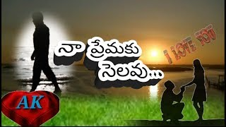 Nee nuvve chalani veluthunna.Love emotional sad heart touching WhatsApp status || Anand kpm videos
