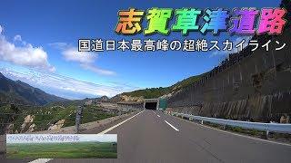 志賀草津道路 アルピニストの世界を走る絶景スカイライン