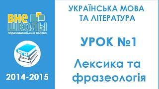 Онлайн-урок підготовки до ЗНО з української мови та літератури №1