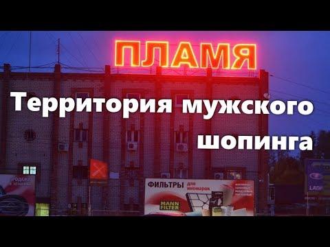 "ТК ""Пламя"" Тольятти. Территория мужского шопинга. Все для ВАЗовских ""коней"""
