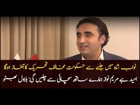 Anti-government movement to start from Nawabshah public gathering: Bilawal Bhutto-Zardari