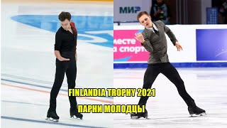Финляндия Трофи 2021 Мужчины Произвольная программа Коляда и Алиев молодцы