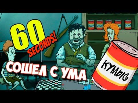 60 seconds | Как выжить после ядерного взрыва | W-74.Game Channel